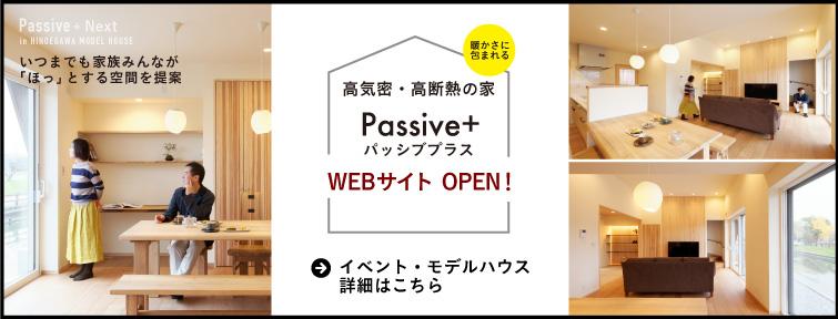 南区藤田Passive+体感モデルハウス_特設ウェブサイト